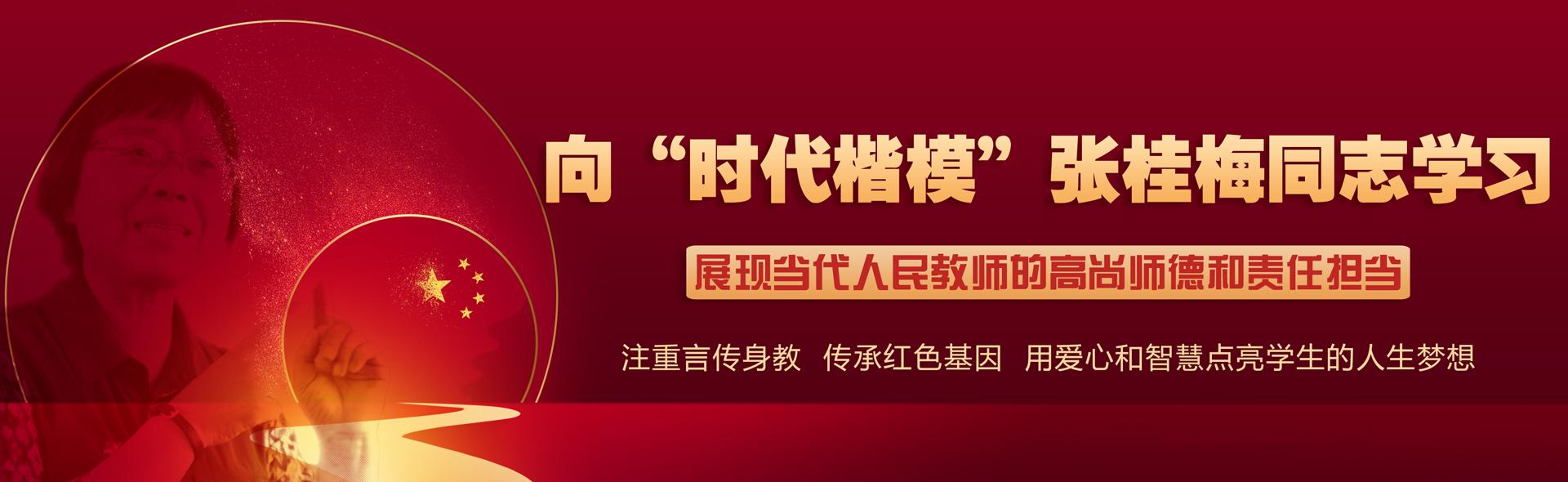 """向""""时代楷模""""张桂梅同志学习"""